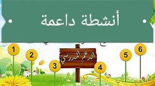 أنشطة داعمة في اللغة العربية للمستوى الرابع