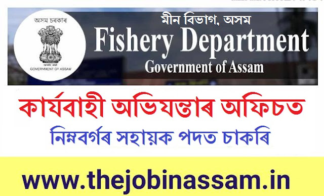 Office of Executive Engineer, Department of Fishery Assam Recruitment 2019