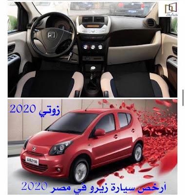 ارخص سيارة في مصر 2020 السيارة الصينية زوتي (z100) ارخص سيارة في مصر انخفاض أسعار السيارات المستعملة انخفاض أسعار السيارات 2020 انخفاض أسعار السيارات في مصر انخفاض أسعار السيارات اليوم انخفاض أسعار السيارات بسبب كورونا انخفاض أسعار السيارات ٢٠١٩ انخفاض أسعار السيارات بعد كورونا انخفاض اسعار السيارات يناير 2020 انخفاض سعر السيارات فى مصر