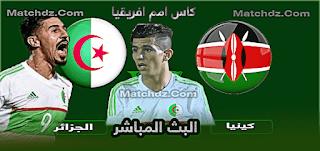مشاهدة مباراة الجزائر وكينيا اليوم