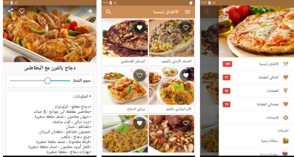 تحميل تطبيق وصفات طبخ بدون نت عربية مجانا للأندريد