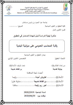 مذكرة ماستر: رقابة المحاسب العمومي على ميزانية البلدية PDF