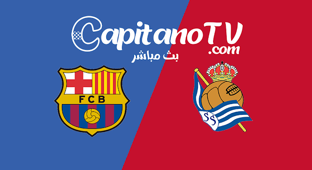 مشاهدة بث مباشر مباراة برشلونه ضد ريال سوسيداد مباشر اليوم