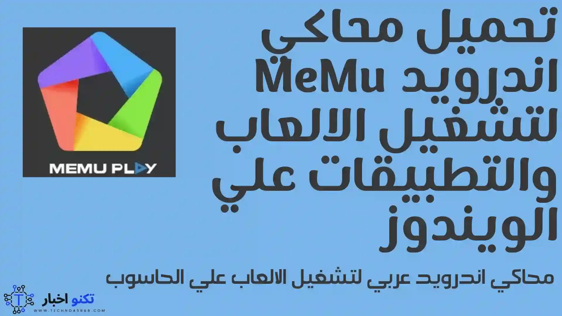 تحميل محاكي اندرويد MeMu عربي لتشغيل الالعاب والتطبيقات علي الويندوز