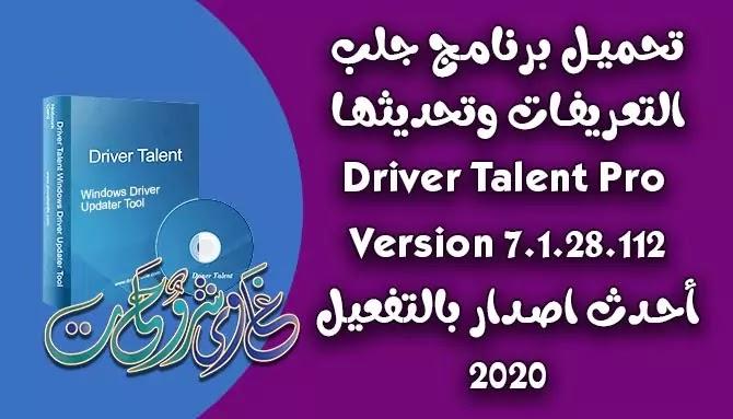تحميل Driver Talent Pro 7.1.28.112 برنامج جلب التعريفات من النت كامل مع سيريال التفعيل للكمبيوتر.