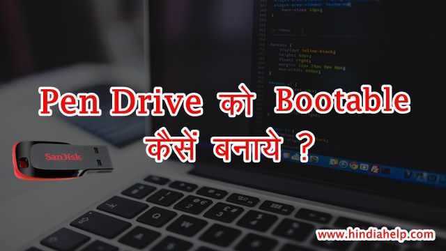 Pen drive को Bootable कैसे बनाये (How To Make Bootable Pendrive In Hindi)