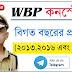 WEST BENGAL POLICE CONSTABLE SPECIAL FREE PDF 💬 পশ্চিমবঙ্গ পুলিশের পরীক্ষার প্রস্তুতি 🙏 Wbp Online Mock test