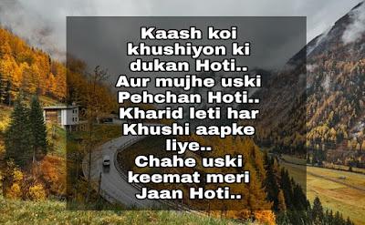 Kaash koi khushiyon - Love Shayari