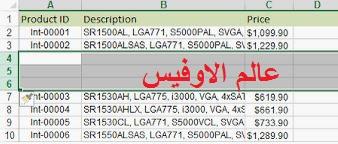 كود ادراج صفوف متعددة فى الاكسل   Excel VBA  Insert Multiple Rows