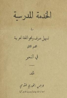 الخدمة المدرسية في تسهيل صرف ونحو اللغة العربية (القسم الثانى) , pdf