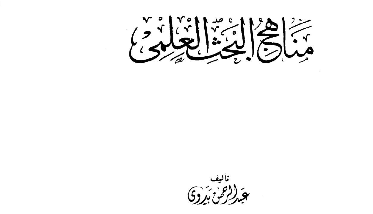 تحميل كتب عبد الرحمن بدوي pdf