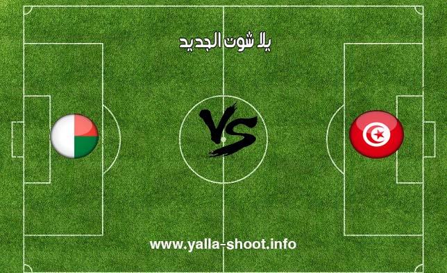 مشاهدة مباراة تونس ومدغشقر بث مباشر اليوم الخميس 11-7-2019 يلا شوت الجديد في كأس الأمم الأفريقية