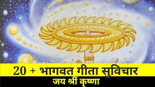 Bhagvat Gita Quotes In Hindi