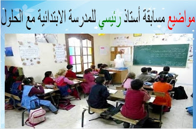 مواضيع مسابقة أستاذ رئيسي للمدرسة الابتدائية مع الحلول