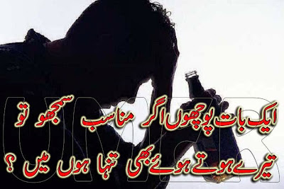 Urdu Sad Poetry | Sad Urdu Poetry | Dard Bhari Shayari In Hindi With Images | Urdu Poetry Wolrd,Urdu Poetry,Sad Poetry,Urdu Sad Poetry,Romantic poetry,Urdu Love Poetry,Poetry In Urdu,2 Lines Poetry,Iqbal Poetry,Famous Poetry,2 line Urdu poetry,Urdu Poetry,Poetry In Urdu,Urdu Poetry Images,Urdu Poetry sms,urdu poetry love,urdu poetry sad,urdu poetry download,sad poetry about life in urdu