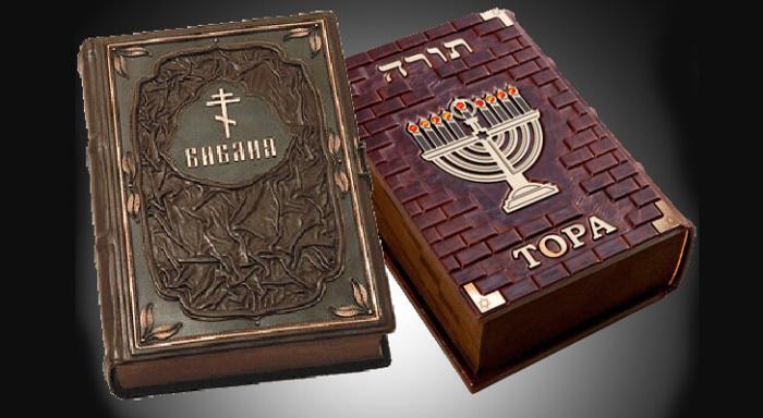 Bíblia e Torá