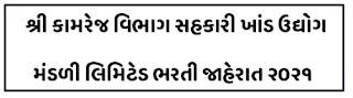 Shree Kamrej Vibhag Sahakari Khand Udyog Mandli Ltd. Recruitment 2021