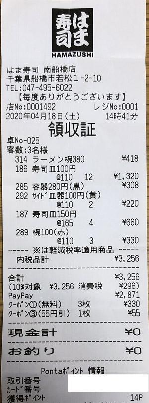 はま寿司 南船橋店 2020/4/18 飲食のレシート