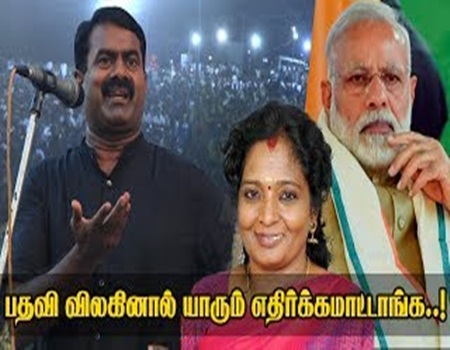 Seeman Speech – Modi Pathavi Vilakinaal…