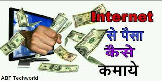 इंटरनेट से पैसे कमाने का तरीका
