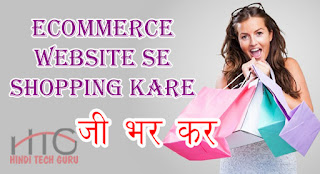 Ecommerce Website Se Shopping Kare