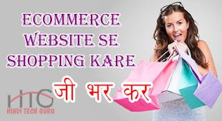 Ecommerce Website Se Shopping Kare