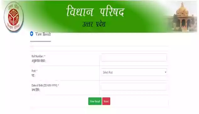 उत्तर प्रदेश विधान परिषद् रिजल्ट 2020 | Uttar Pradesh Vidha Parishad Various Post Exam Result Declared [www.upvpsr.org]