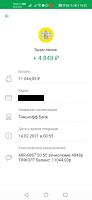 скрин получения денег в МММ2021
