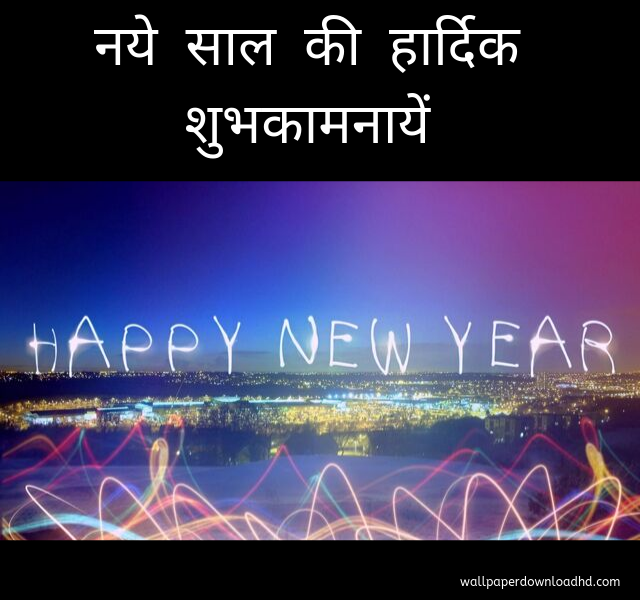 happy new year images 2022