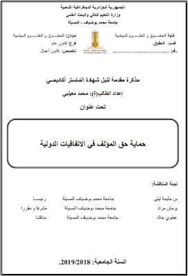 مذكرة ماستر: حماية حق المؤلف في الاتفاقيات الدولية PDF