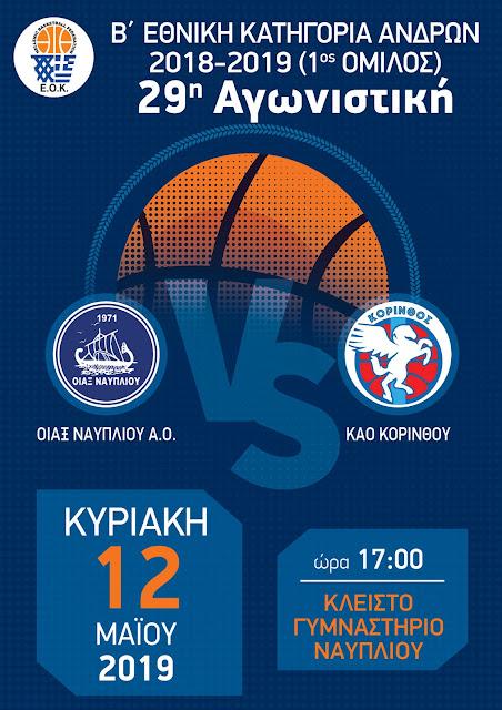 Την Κυριακή η μεγάλη ώρα για τον Οίακα Ναυπλίου - Μια ομάδα, μια πόλη, μαζί!!!