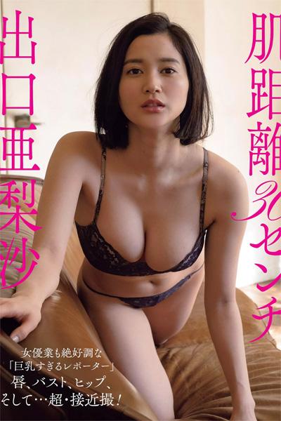 Arisa Deguchi 出口亜梨沙, FLASH 2019.03.19 (フラッシュ 2019年3月19日号)