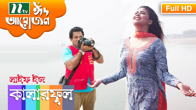 Life Is Colourful (2017) Bangla Natok Mosharraf Karim and Bhabna