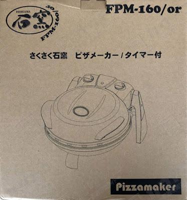 さくさく石窯ピザメーカー FPM-160購入レビュー 延長保証付き