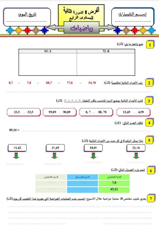 نموذج 2 الفرض الأول الدورة الثانية الرياضيات المستوى الرابع