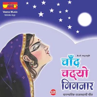 Chand Chadhyo Gignaar Songs Lyrics - Seema Mishra | Mukesh Bagda