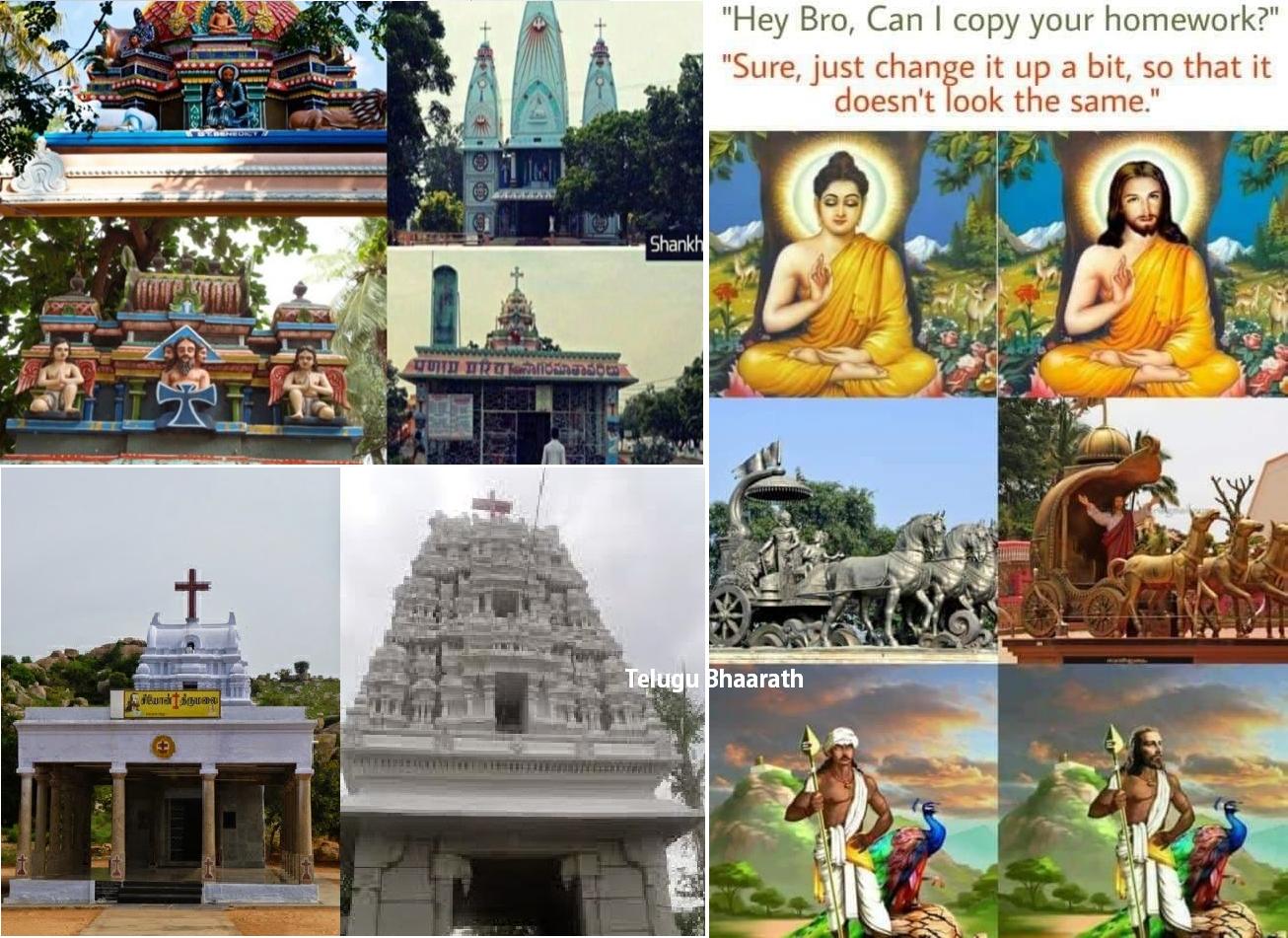 కాపీ కొడుతున్న క్రైస్తవం - హిందుత్వాన్ని నాశనం చేసే కుట్ర - Conspiracy to destroy Hindutva