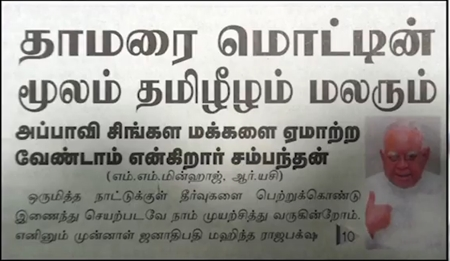 News paper in Sri Lanka : 20-02-2018