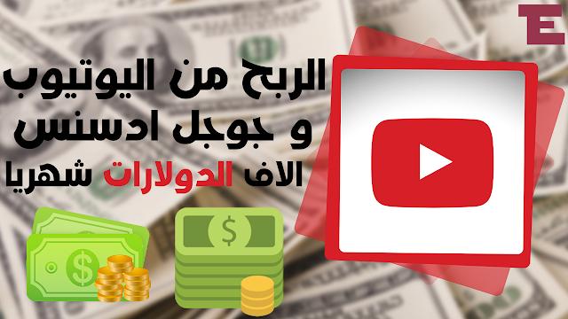 الربح من الانترنت عن طريق اليوتيوب و جوجل ادسنس و تحقيق الاف الدولارات شهريا