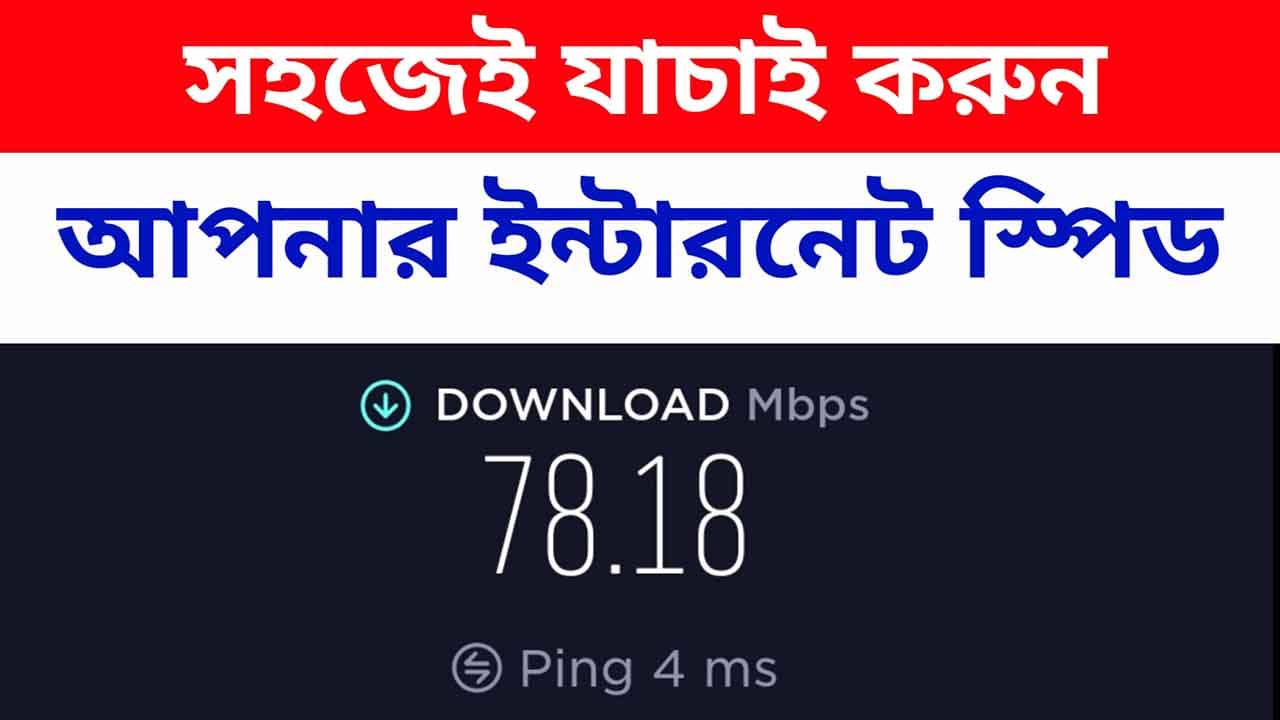 How To Check You Internet Speed Very Easily 2020