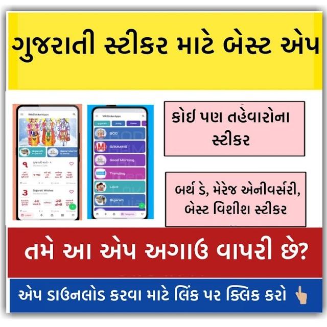 Best Gujarati Sticker App in 2020