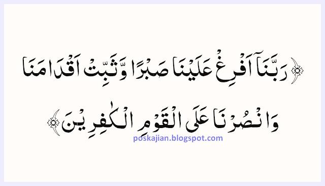 Doa Mohon Untuk Kesabaran