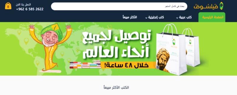شراء-كتب-عربية-أون-لاين-عبر-موقع-فيلسوف-Faylasof