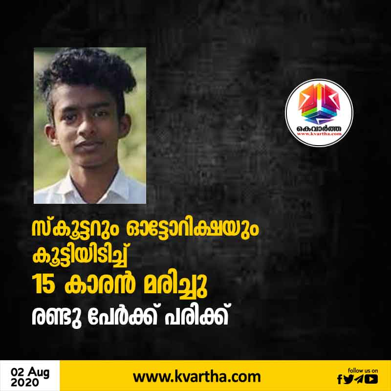 Kerala, News, Wayanad, Accident, Accidental Death, Student, Injured, Hospital, Treatment, 15-year-old boy dies in auto-scooter accident.