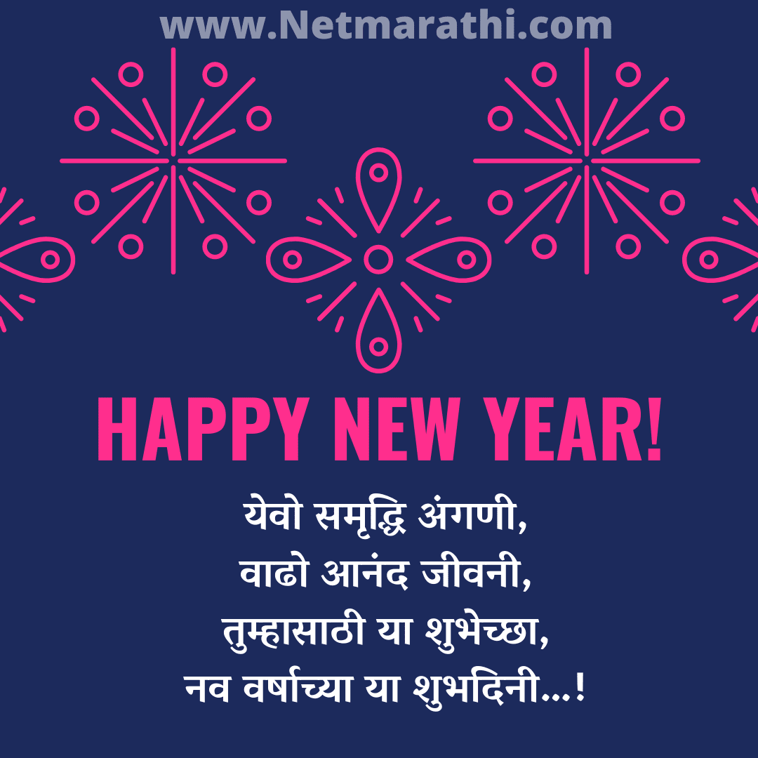 New Year Marathi sms
