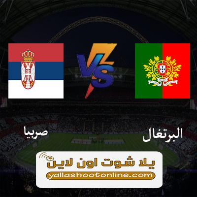 مباراة البرتغال وصربيا اليوم