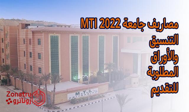مصاريف جامعة MTI 2022