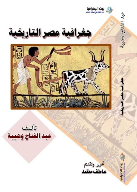 جغرافية مصر التاريخية