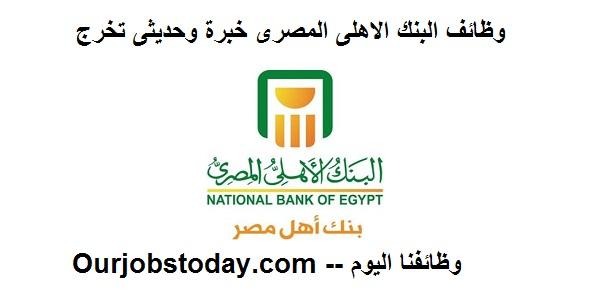 وظائفنا اليوم - وظائف البنك الأهلى المصرى فى جميع فروعه عبر الرابط الرسمى للبنك