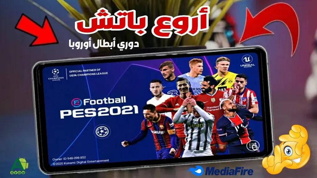 إضافة باتش دوري ابطال اروبا للعبة بيس 2021